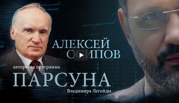 Парсуна. Авторская программа Владимира Легойды