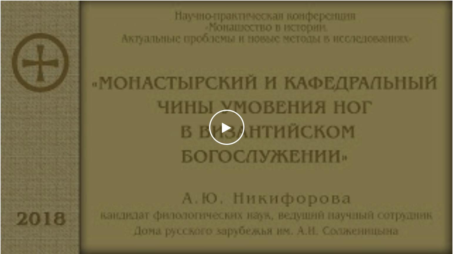Монастырский и кафедральный чины умовения ног в византийском богослужении