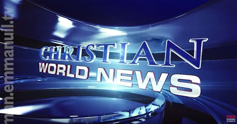 Мировые христианские новости | #483 от 17.10.18