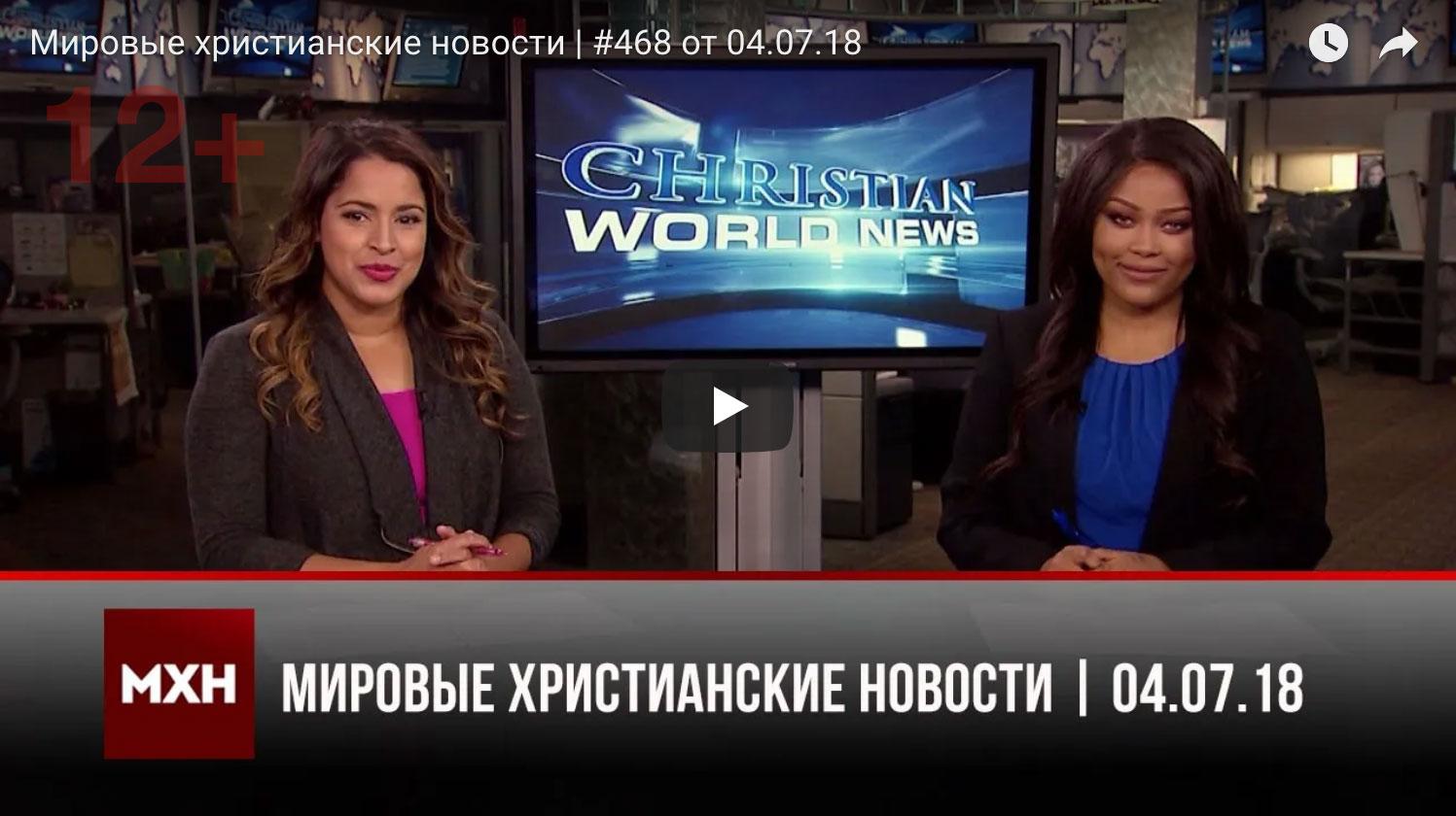 Мировые христианские новости | #468 от 04.07.18