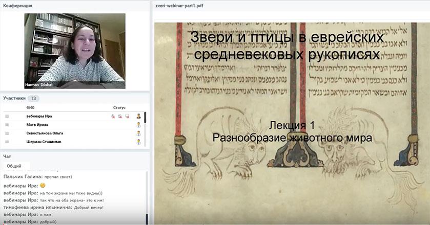 Звери и птицы в еврейских средневековых рукописях